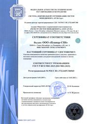 Сертификат ISO 9001, Планар-СПб